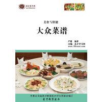 美食与保健:大众菜谱 电子书 电脑软件 非纸质实体书 送手机版(安卓/苹果/平板/ipad)+网页版