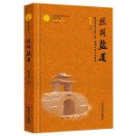 玉帛之路文化考察丛书:丝路盐道