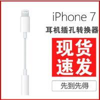 【当当正品】苹果iphone7耳机转接线lightning接口转3.5mm耳机转接头转接器