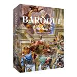 《巴洛克艺术》(德国团队十载打造,让图书也可以作为艺术品来收藏)