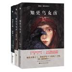知更鸟女孩系列套装(全三册)