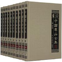 中国书法全集全套10册布面精装 中国书法全集/书法字典作品集书法