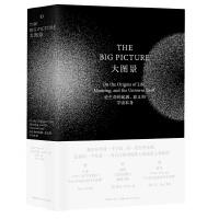 """大图景(论生命的起源、意义和宇宙本身 ,跻身Brain Picking的""""2016年最优秀科学读物"""")"""