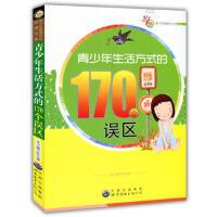 青少年生活方式的170个误区(青少年健康成长必读书系) 《青少年生活方式的170个误区》编写组 9787510034459