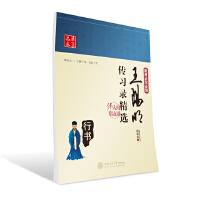 华夏万卷 伟人的朋友圈:王阳明传习录精选(行书)