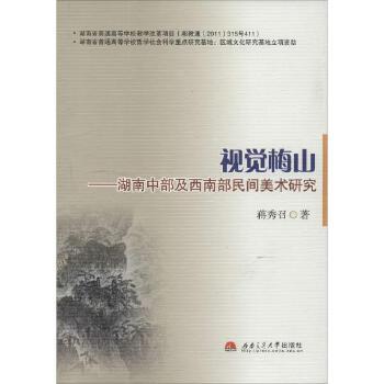 视觉梅山-湖南中部及西南部民间美术研究