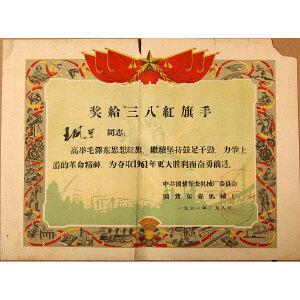 1961年 三八红旗手奖状