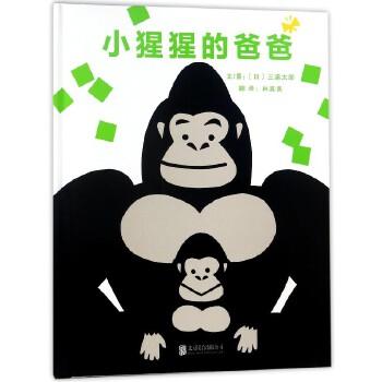 小猩猩的爸爸――(启发童书馆出品)