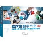 临床检验掌中宝(第二版)