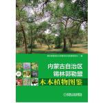 内蒙古自治区锡林郭勒盟木本植物图鉴