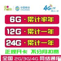 全国漫游 移动4G上网卡半年累计6G12G流量一年累计24G流量
