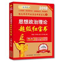 考研政治2018徐之明思想政治理论超级红宝书金榜图书