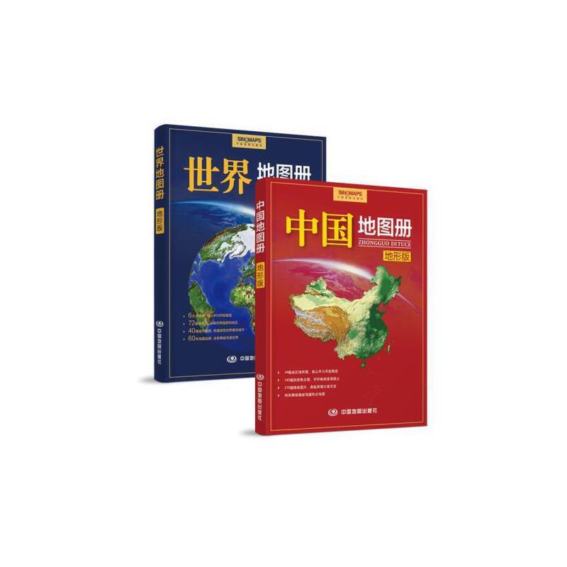 34幅省区地形图 中国世界地理书籍中国地图册世界地图册大字清晰版