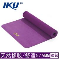 IKU 标准系列5/6mm舒适型纯天然橡胶瑜伽垫 环保可降解防滑无味男女专业瑜珈健身垫子185cm*68cm*5mm/6mm 送背包