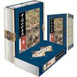 藏书阁:中国山水名画(竖排线装 全四册 全彩精装版)