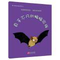 身手不凡的蝙蝠家族/蒲公英动物绘本系列
