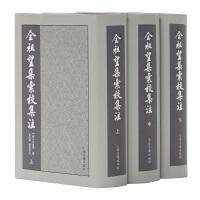 全祖望集汇校集注(全三册)