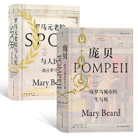 汗青堂丛书套装:庞贝+罗马元老院与人民(套装共两册)