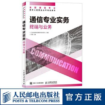 预售 预计7月下旬发货 通信专业实务 终端与业务