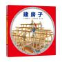 建房子·日本精選科學繪本