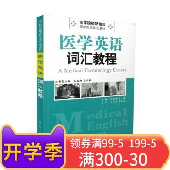 医学英语词汇教程