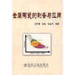 金属陶瓷的制备与应用 刘开琪 9787502444860 冶金工业出版社