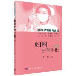 妇科护理手册(第2版)