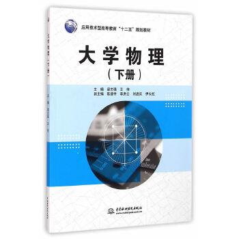 大学物理(下应用技术型高等教育十二五规划教材)