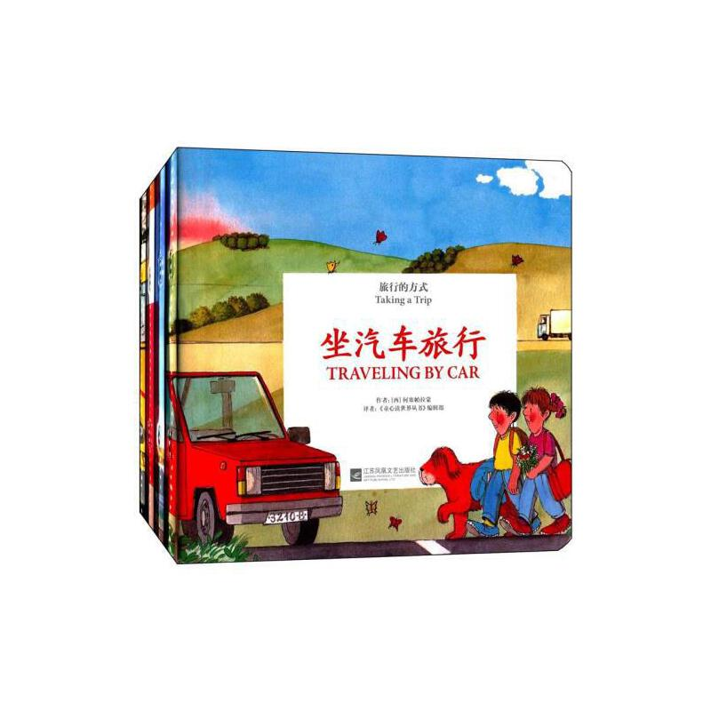 飞机旅行坐轮船旅行坐汽车旅行全4册儿童中英双语绘本书籍0-3-6周岁