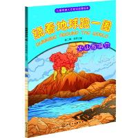 绕着地球跑一圈.第二辑:自然之旅.火山与洞穴(小小背包客的自然探索之旅,海洋,沙漠,雨林,火山,洞穴,极地等地理人文知识绘本 ) )