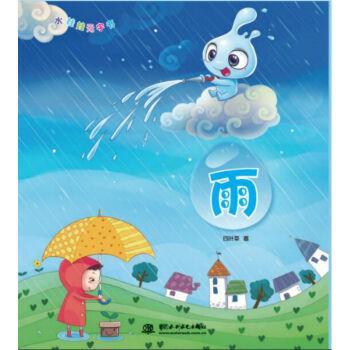雨(水娃娃无字书)