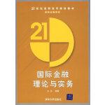 国际金融理论与实务(21世纪高职高专规划教材――财政金融系列)