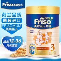 Friso gold美素佳儿金装3段900g荷兰原装进口幼儿配方牛奶粉1-3岁