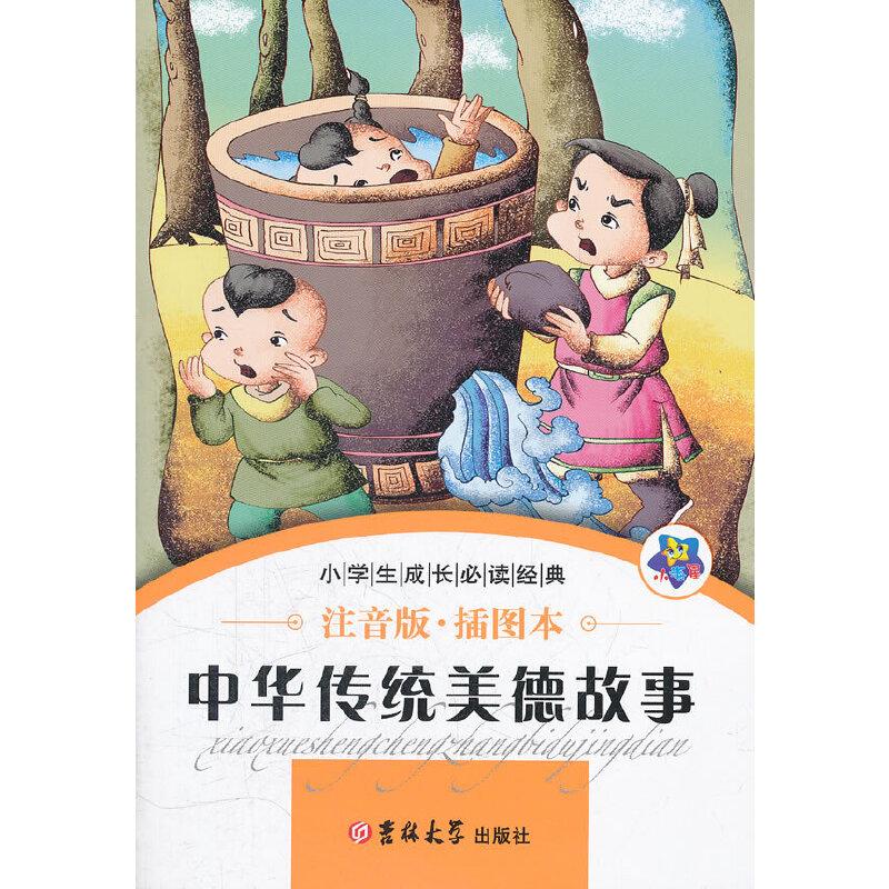 中华传统美德故事 小学生成长必读经典图片