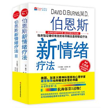伯恩斯新情绪疗法(*完整版)+伯恩斯新情绪疗法(Ⅱ)
