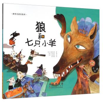 狼和七只小羊(精)/世界名著美绘本 [德] 格林兄弟;张利侠 9787544541428