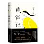 黄雀记(第九届茅盾文学奖获奖作品)