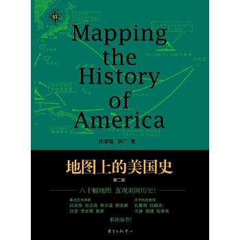 《地图上的美国史(第二版)》(张津瑞.)