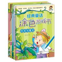 小小毕加索创意美术系列:经典童话涂色游戏书第一辑(套装共5册)