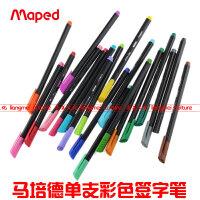 马培德签字笔 纤维头水笔 勾线笔 绘图笔 0.4MM彩色纤维笔 细线笔