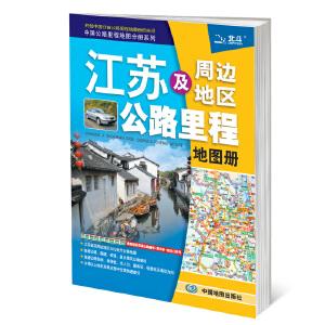 15年江苏及周边地区公路里程地图册