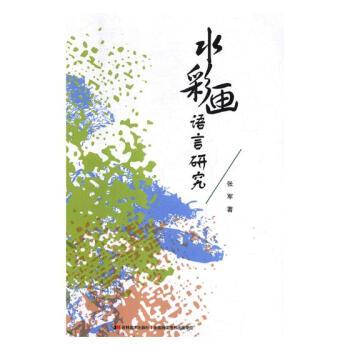 水彩画语言研究