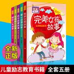注音彩绘完美女孩故事 儿童励志丛书 注音版全套5册 童话注音本系列校园小说 一年级绘本故事书带拼音 适合二、三年级孩子读的课外书7-8-10岁儿童书籍