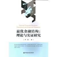 最优金融结构:理论与实证研究
