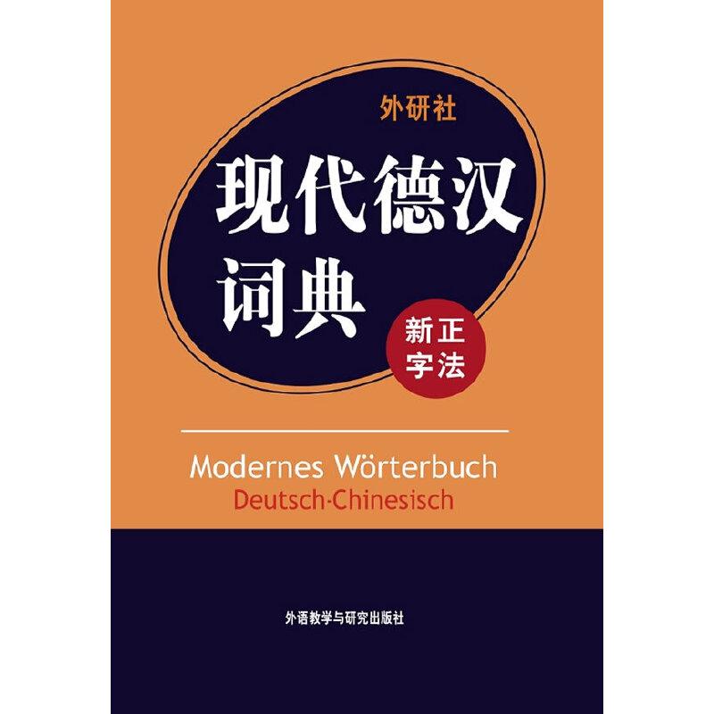 现代德汉词典