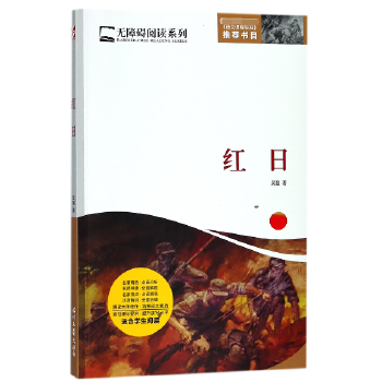 红日-小学版( 货号:753875086001)