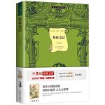 格林童话:作家出版社全新出版 新课标必读 余秋雨寄语 梅子涵作序推荐