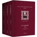 莎士比亚喜剧全集:全3册 作家出版社精装纪念版 品读莎翁认准朱生豪译本