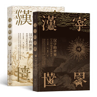 汉字的世界:中国文化的原点(上下套装共两册)