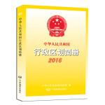 中华人民共和国行政区划简册2016